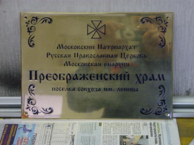 5 700 руб - Табличка
