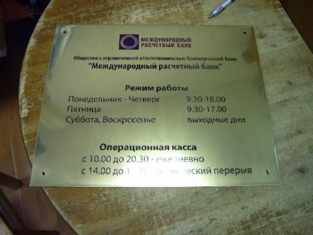 18 000 руб - Табличка