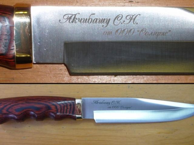 900 руб - Гравировка на ноже