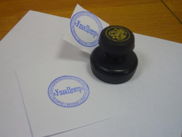 650 руб - Печать по оттиску